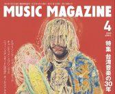 日本の音楽雑誌『ミュージック・マガジン』、2020年4月号にて台湾音楽特集掲載