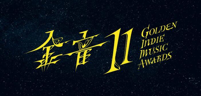 第11回「金音創作獎」ノミネートアーティスト発表 期待の9m88が4部門ノミネート&新設されたアジアアーティスト部門に注目