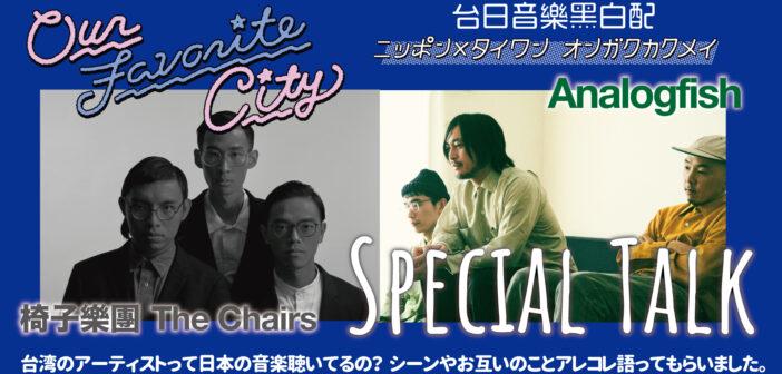 Analogfish×椅子樂團(The Chairs) 日台スペシャル対談 【前編】