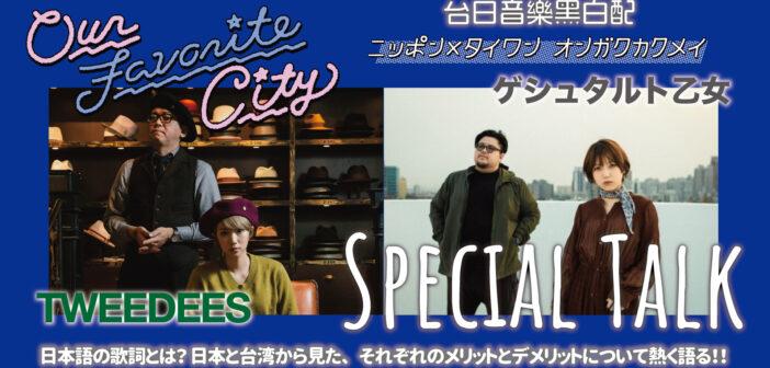 TWEEDEES×ゲシュタルト乙女 日台スペシャル対談【後編】