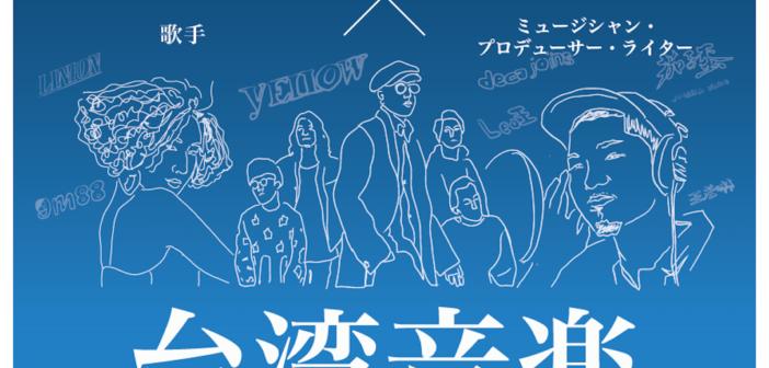 【一青窈 x 台湾音楽】最近の台湾の若者は何を聞いている?