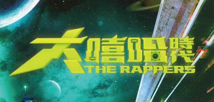 台湾嘻哈時代:1990年代から2021年まで
