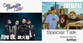 TOTALFAT × Fire EX. 日台スペシャル対談【後編】