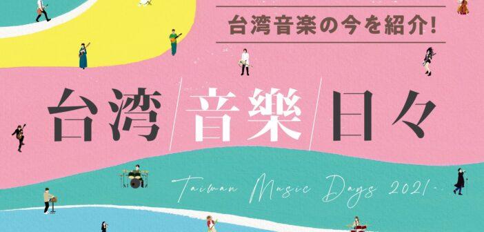 TAIWAN BEATS、台湾音楽の歴史とルーツを辿る3種類の「台湾ミュージックサマリーポスター」を全日本語で発行